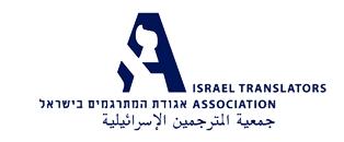 Israel Translators Association אגודת המתרגמים בישראל